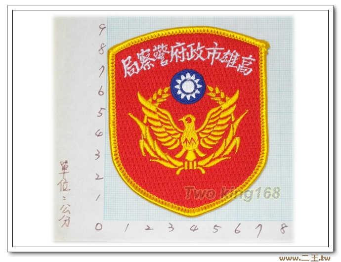 (高雄市政府)警察臂章-警徽臂章