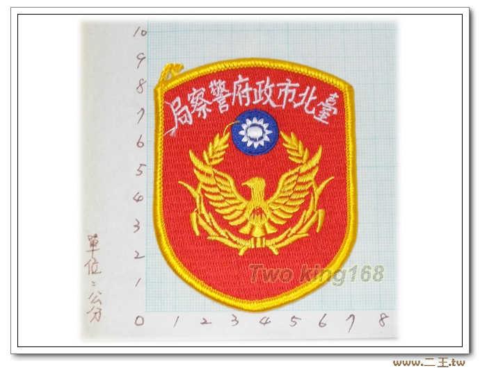 (臺北市政府)警察臂章-警徽臂章