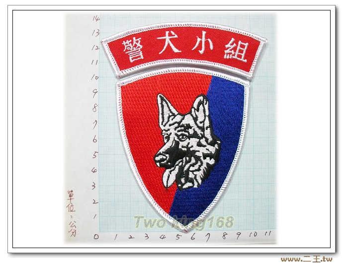 ★☆警犬小組-國內86