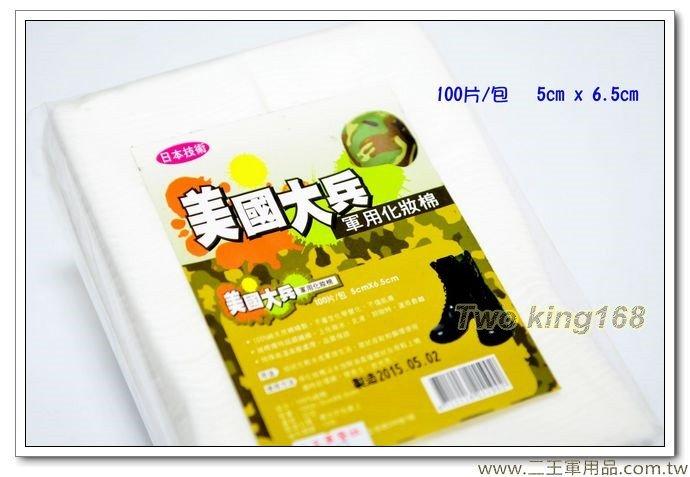 軍用化妝棉