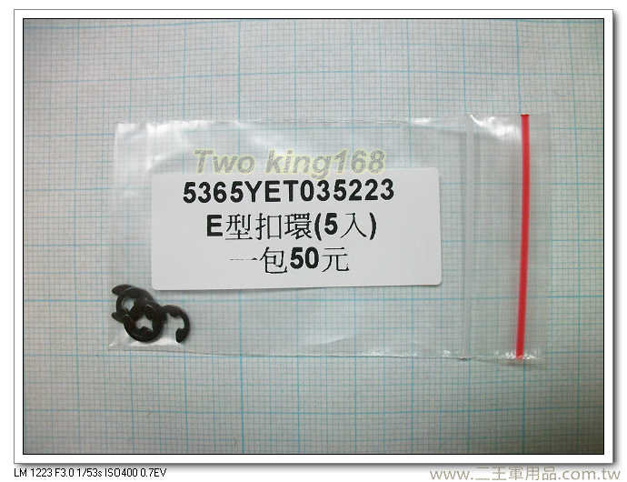 5365YET035223-E型扣環(5入)一包50元