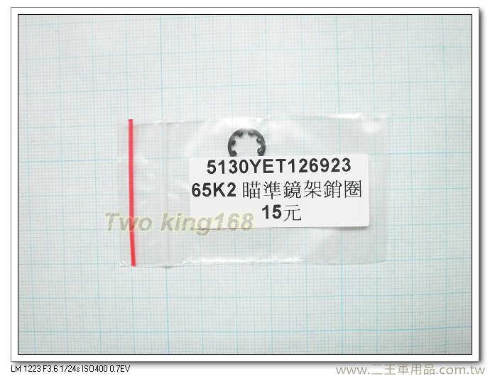 5130YET126923-T65K2瞄準鏡架鎖圈【NO.20】