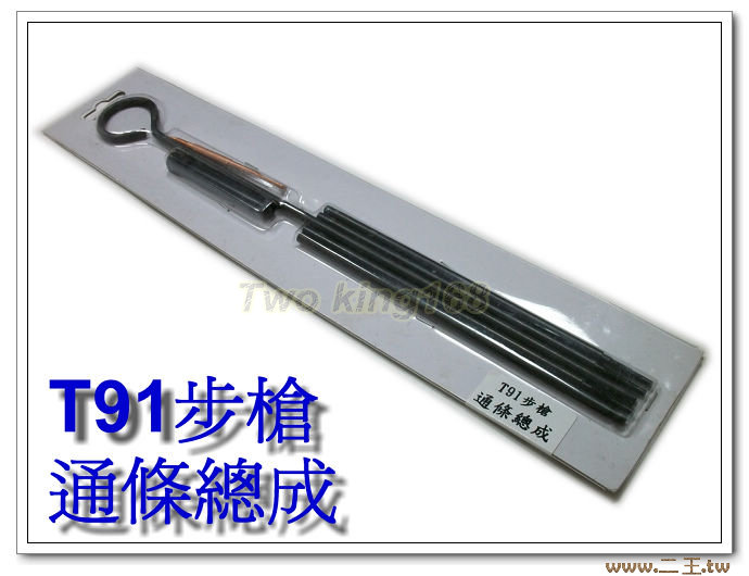 T91步槍通槍條#T91步槍通條總成【NO. 17】
