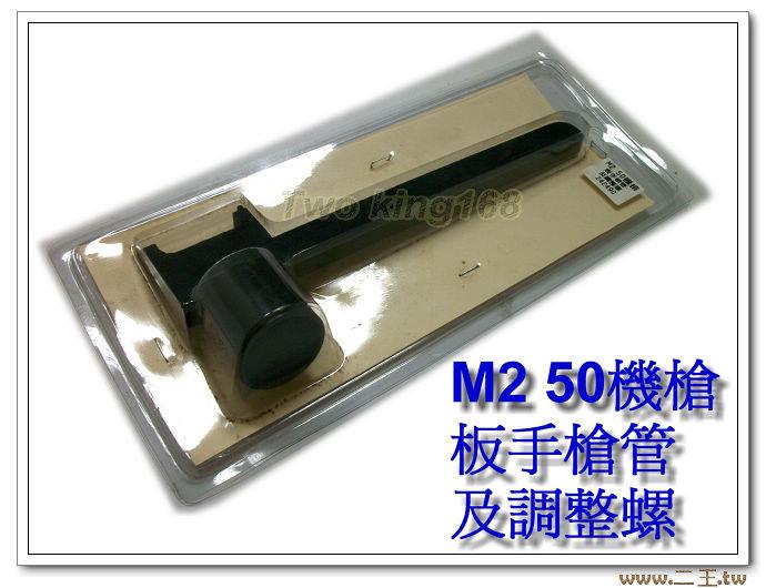 M 50機槍板手槍管及調整螺