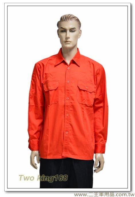 橘色長袖工作衫(背後反光條)【M790A】