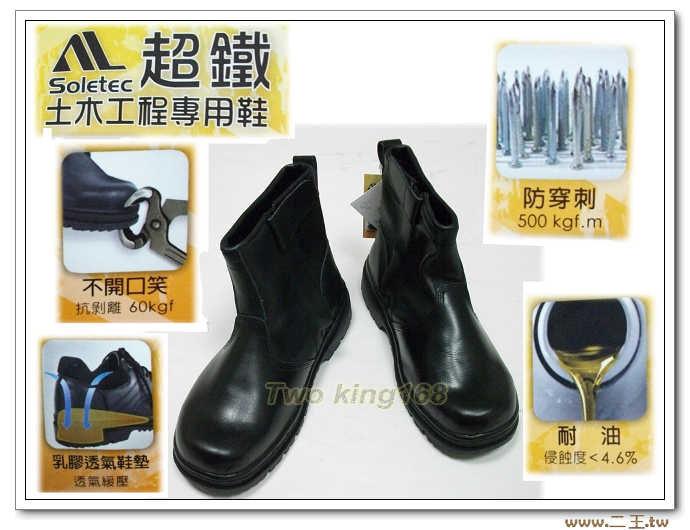 9807台灣製造真皮皮面工作鞋(H級超鐵-鞋底有鐵片-耐油-止滑-橡膠大底)氣墊式鞋底-鋼頭鞋