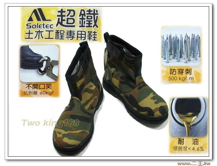 1067台灣製造帆布迷彩布面工作鞋(H級超鐵-鞋底有鐵片-耐油-止滑-橡膠大底)氣墊式鞋底-鋼頭鞋