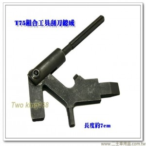 T75組合工具刮刀總成【NO.44】【5110YETJ73212】