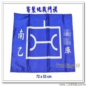 客製化部隊戰鬥旗1
