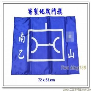客製化部隊戰鬥旗2