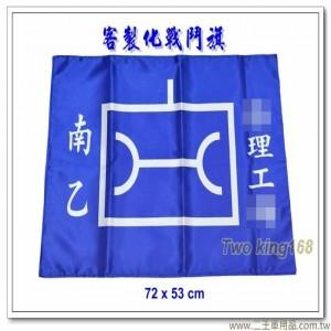 客製化部隊戰鬥旗3