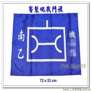客製化部隊戰鬥旗4