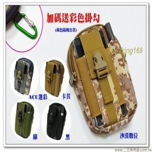 多功能手機腰包(五色可選) #戰術腰包 #迷彩腰包 #運動腰包