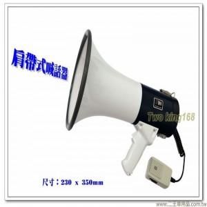 肩帶式喊話器(軍用大聲公)