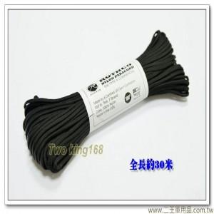 美國進口軍規傘繩(黑色)