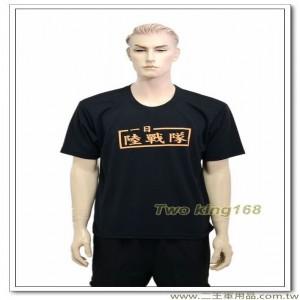 海軍陸戰隊排汗T恤(一日陸戰隊終身陸戰隊【t1-15】