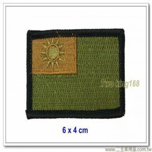 中華民國國旗徽章(低視度黑邊)(沙色國徽)(含魔鬼氈)