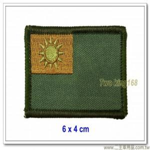 中華民國國旗徽章(低視度綠邊)(沙色國徽)(含魔鬼氈)