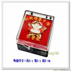 初級領導中隊榮譽徽(含盒)【bg2-8】