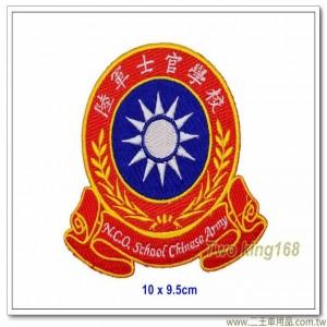 陸軍士官學校(國徽版)【A19-1】