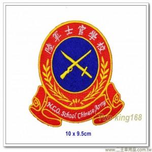 陸軍士官學校(步兵兵科版)【A19-2】
