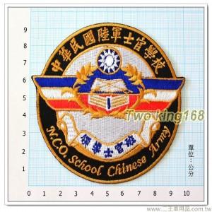 陸軍士官學校(領導士官班)(榮譽徽版)【A17】