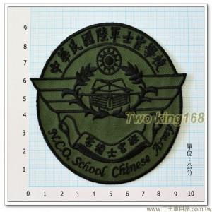 陸軍士官學校(常備士官班)(榮譽徽版)(低視度)【A7-2】