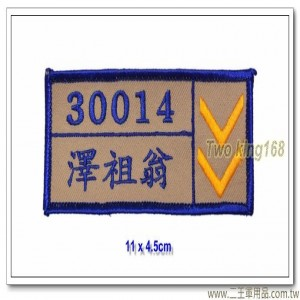 陸軍士官學校領士班年級牌