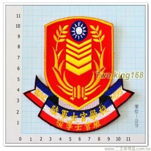 陸軍士官學校領導士官班 #士校【A16】