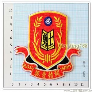 陸軍士官學校(勇士版)(親愛精誠飄帶版)【A14】