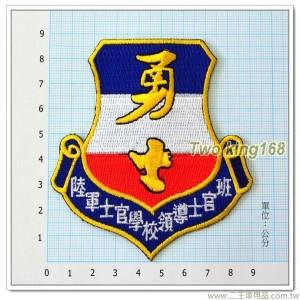 陸軍士官學校領導士官班(勇士版) 【A15】