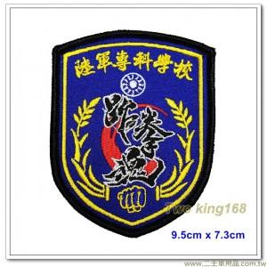 陸軍專科學校-跆拳道臂章(跆拳魂) #士校 #士官學校 【A5】