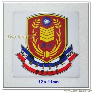 中華民國陸軍士官學校領導士官班(紅白藍飄帶版)汽車貼紙