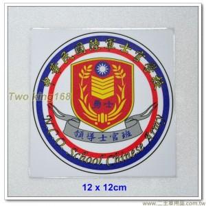 中華民國陸軍士官學校領導士官班(圓形飄帶版)汽車貼紙