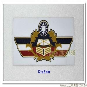 中華民國陸軍士官學校榮譽徽(汽車貼紙) 士校榮譽徽貼紙