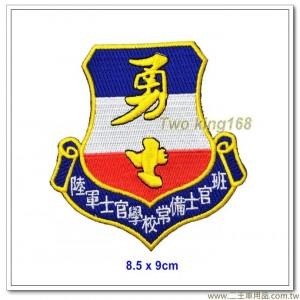 陸軍士官學校常備士官班(勇士版)【A-8】