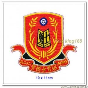陸軍士官學校常備士官班(勇士版)(親愛精誠飄帶版)【A-9】