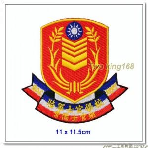 陸軍士官學校常備士官班 #士校 【A-10】