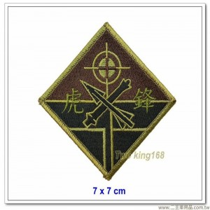 陸軍58砲指部臂章(虎鋒部隊)(菱形)(低視度)【20-2-1】