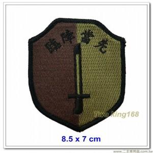 陸軍步兵學校臂章(金湯部隊)(盾形)(低視度)【15-12-2】