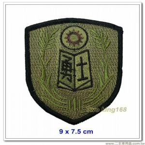 陸軍專科學校臂章(左到右))(勇士部隊)(盾形)(低視度) #陸軍士校 【15-11-1】