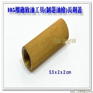 105榴砲放油工具(制退油槍)長銅蓋【NO.56】