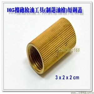 105榴砲放油工具(制退油槍)短銅蓋【NO.57】