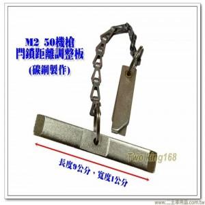 M2 50機槍 閂鎖距離調整板【NO.61】【NO.242491】