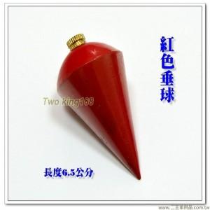 方向盤垂球(紅色鐵製)【NO.67】