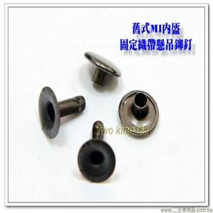 舊式M1內盔固定織帶懸吊鉚釘(各2組)【NO.70】