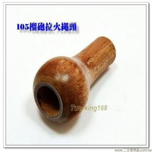 105榴砲拉火繩頭【NO.76】