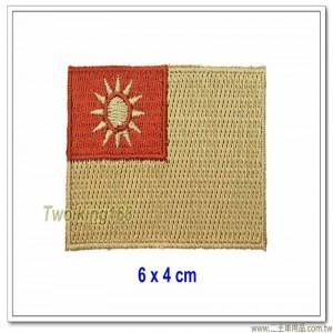 中華民國國旗臂章(沙色)(6x4)