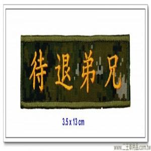客製名條(待退弟兄)(電繡字體)(13x3.5公分)