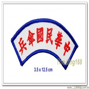 中華民國傘兵臂章(弧形)【C-7】